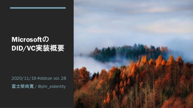 Microsoftの DID/VC実装概要 2020/11/19 #didcon vol. 28 富士榮尚寛 / @phr_eidentity
