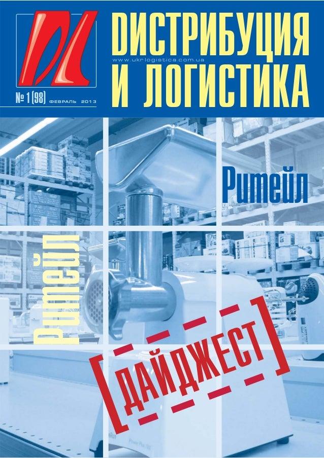 DИСТРИБУЦИЯ                                 w w w .ukrlogistica.com.ua№ 1 (98)   Ф Е В РА Л Ь   2013                      ...