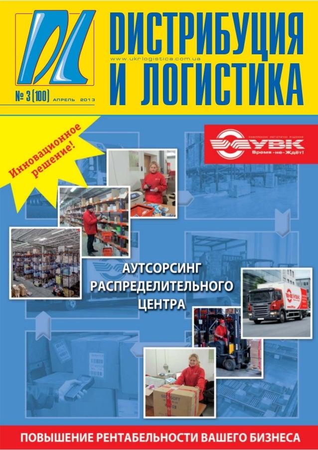 DИСТРИБУЦИЯ                            w w w .ukrlogistica.com.ua№ 3 (100)   АПРЕЛЬ   2013                            И ЛО...