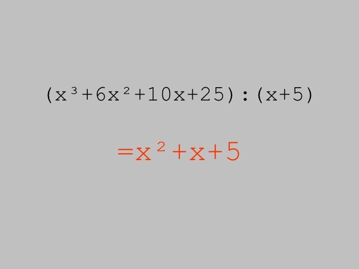 (x³+6x²+10x+25):( x+5) =x²+x+5