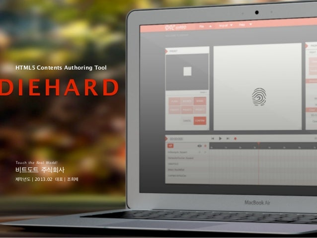 HTML5 Contents Authoring ToolDIEHARD Touch the Real World! 비트도트 주식회사 제작년도 | 2013.02 대표 | 조희제