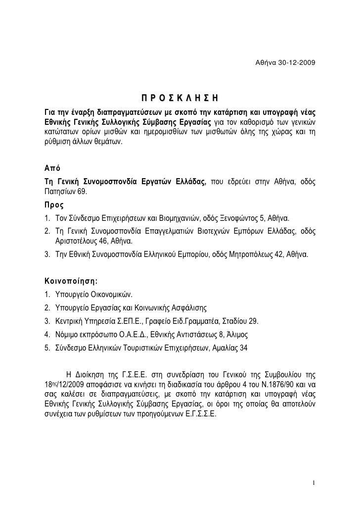 Αθήνα 30-12-2009                                ΠΡΟΣΚΛΗΣΗ Για την έναρξη διαπραγµατεύσεων µε σκοπό την κατάρτιση και υπογρ...