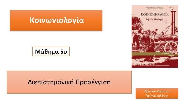 Κοινωνιολογία Διεπιστημονική Προσέγγιση Μάθημα 5ο Δρόσου Χριστίνα Οικονομολόγος
