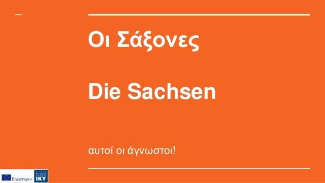 Οι Σάξονες Die Sachsen αυτοί οι άγνωστοι!
