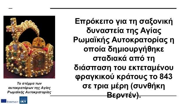 Επρόκειτο για τη σαξονική δυναστεία της Αγίας Ρωμαϊκής Αυτοκρατορίας η οποία δημιουργήθηκε σταδιακά από τη διάσπαση του εκ...