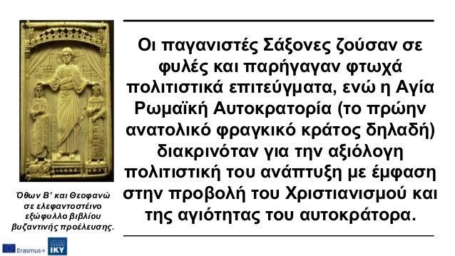 Οι παγανιστές Σάξονες ζούσαν σε φυλές και παρήγαγαν φτωχά πολιτιστικά επιτεύγματα, ενώ η Αγία Ρωμαϊκή Αυτοκρατορία (το πρώ...