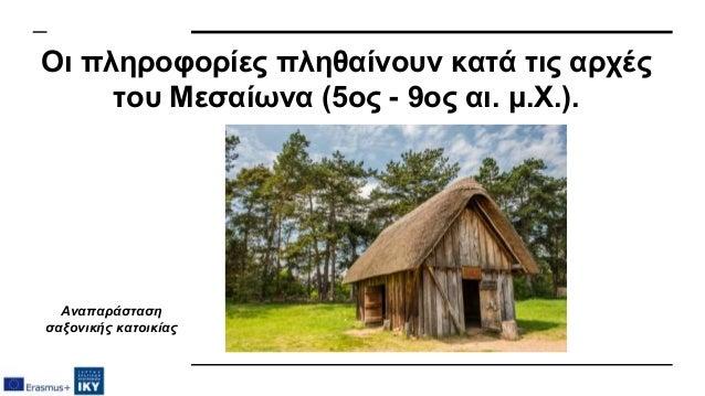 Οι πληροφορίες πληθαίνουν κατά τις αρχές του Μεσαίωνα (5ος - 9ος αι. μ.Χ.). Αναπαράσταση σαξονικής κατοικίας