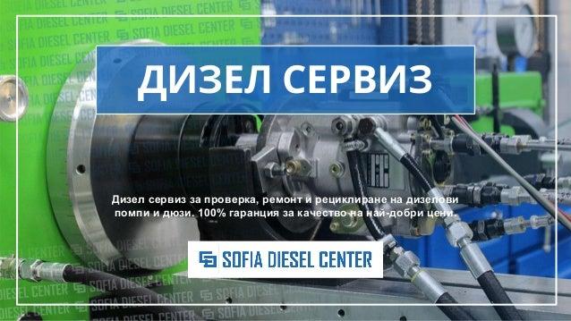 ДИЗЕЛ СЕРВИЗ Дизел сервиз за проверка, ремонт и рециклиране на дизелови помпи и дюзи. 100% гаранция за качество на най-доб...