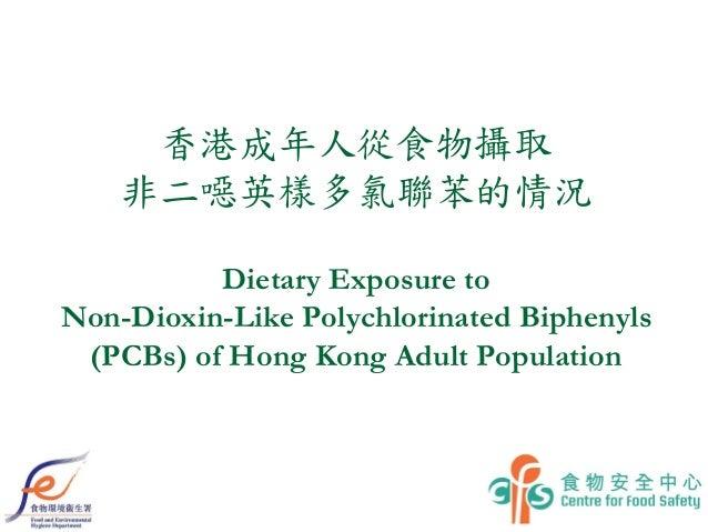 香港成年人從食物攝取 非二噁英樣多氯聯苯的情況 Dietary Exposure to Non-Dioxin-Like Polychlorinated Biphenyls (PCBs) of Hong Kong Adult Population