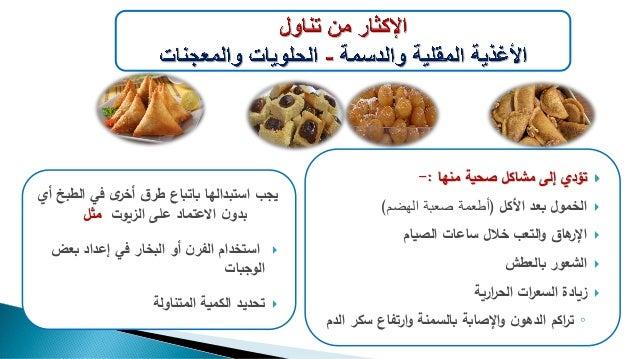 Diet managment in ramadan dr doaa hamed