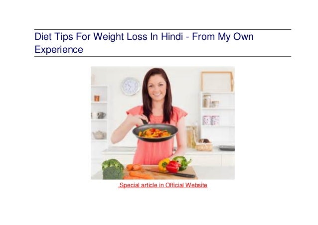 diet tips for weight loss in hindi from my own experience