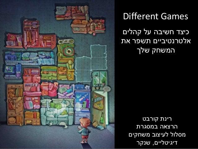 קהלים על חשיבה כיצד את תשפר אלטרנטיביים שלך המשחק Different Games רינתקורבט במסגרת הרצאה משחקים...