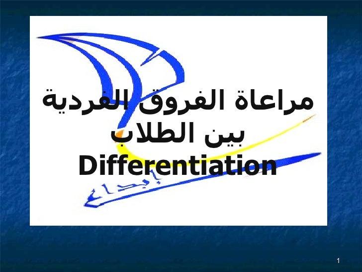 مراعاة  الفروق   الفردية بين   الطلاب Differentiation