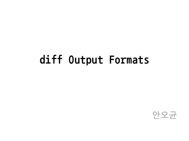 diff Output Formats                      안오균