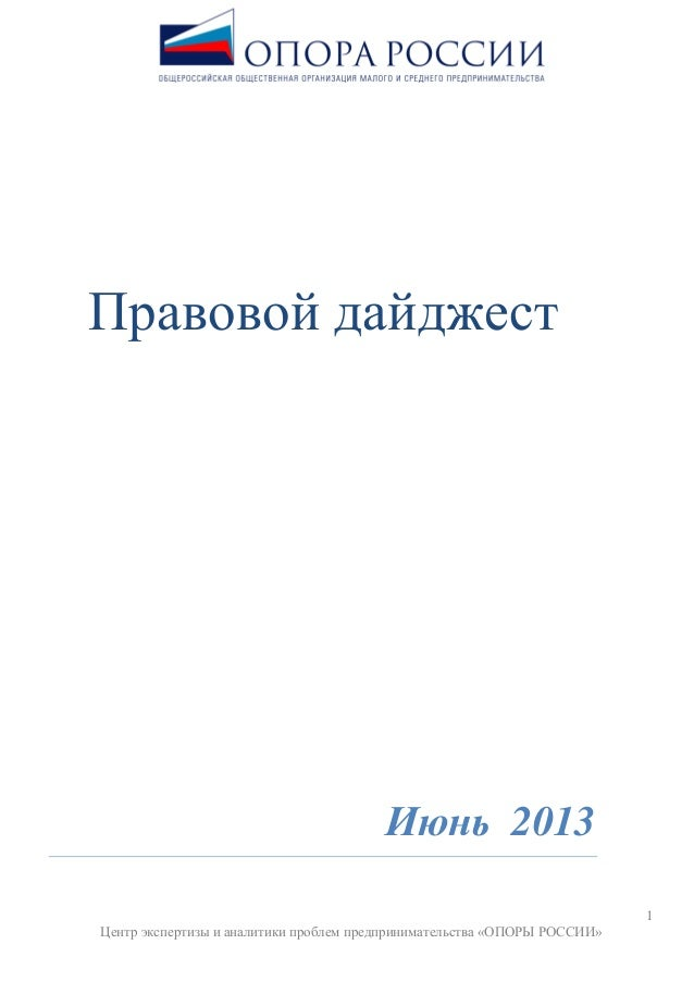 1 Центр экспертизы и аналитики проблем предпринимательства «ОПОРЫ РОССИИ» Правовой дайджест Июнь 2013