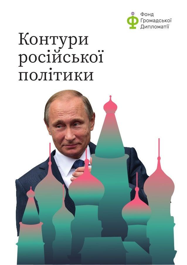 Контури Російської політики