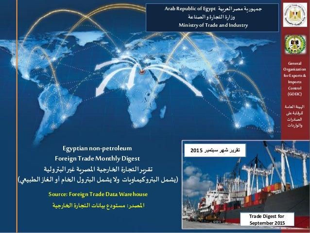 Source: Foreign TradeDataWarehouse املصدر:جيةرالخاةرالتجا بياناتمستودع Egyptiannon-petroleum Foreign Tra...