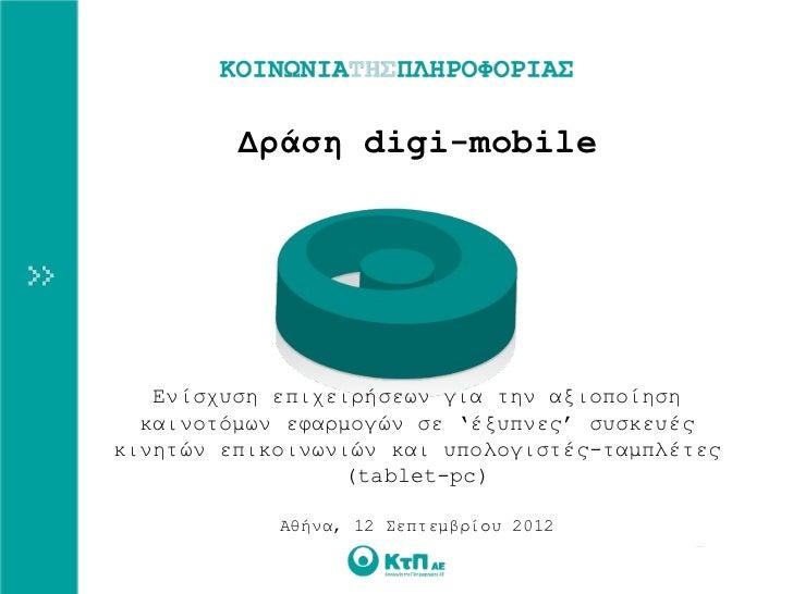 Δράση digi-mobile   Ενίσχυση επιχειρήσεων για την αξιοποίηση  καινοτόμων εφαρμογών σε 'έξυπνες' συσκευέςκινητών επικοινωνι...