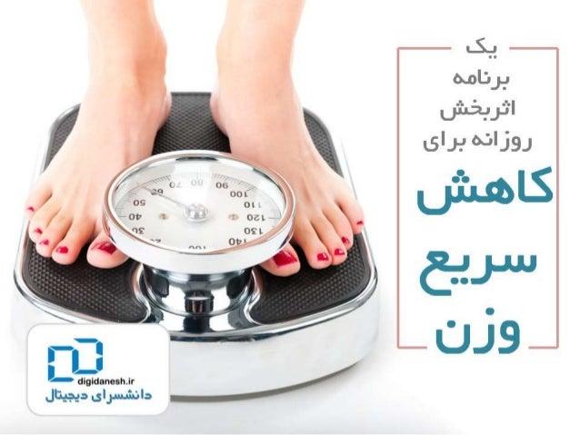 یک برنامه اثربخش روزانه برای کاهش سریع وزن