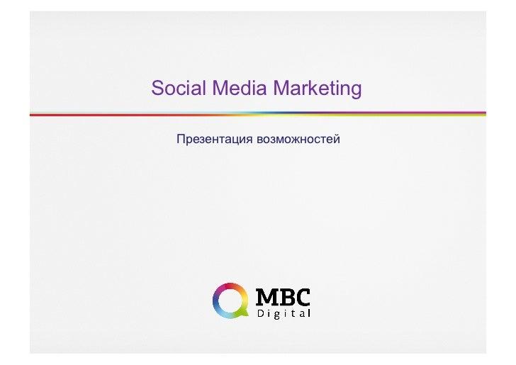 Social Media Marketing  Презентация возможностей