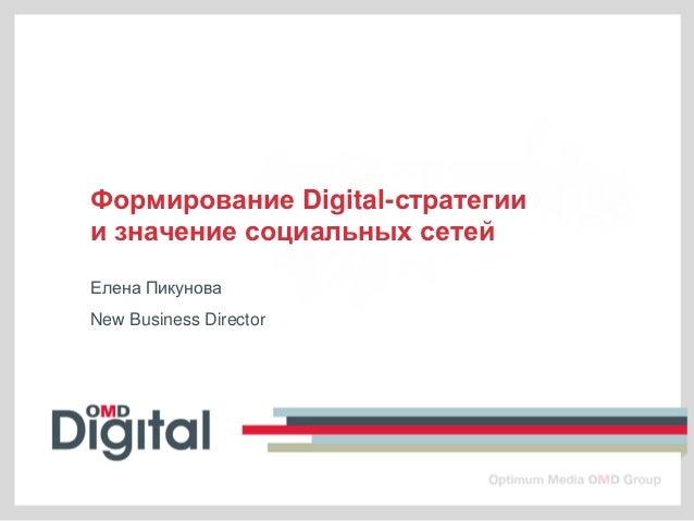 Формирование Digital-стратегиии значение социальных сетейЕлена ПикуноваNew Business Director