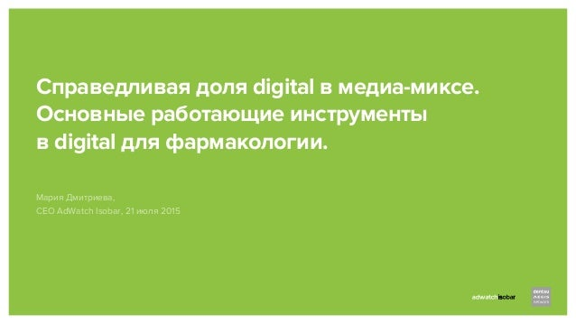 Справедливая доля digital в медиа-миксе. Основные работающие инструменты в digital для фармакологии. Мария Дмитриева, CEO ...