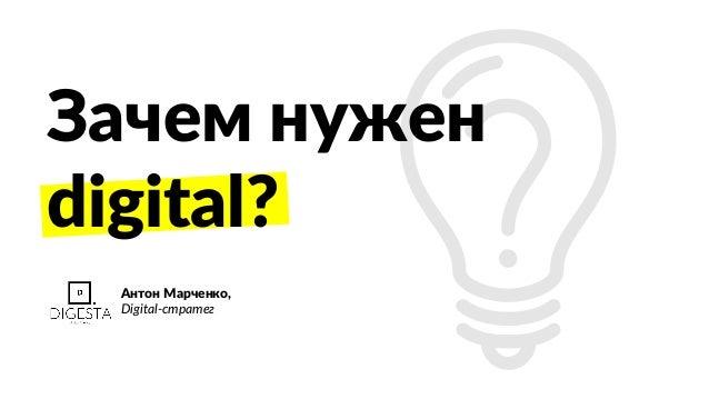 Зачем нужен digital? Антон Марченко, Digital-стратег