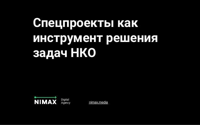 Спецпроекты как инструмент решения задач НКО Digital Agency nimax.media