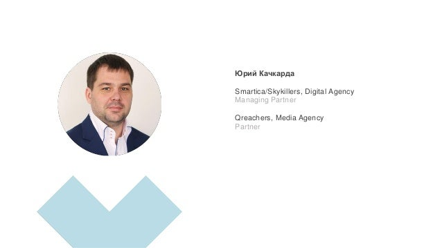 Юрий Качкарда Smartica/Skykillers, Digital Agency Managing Partner Qreachers, Media Agency Partner