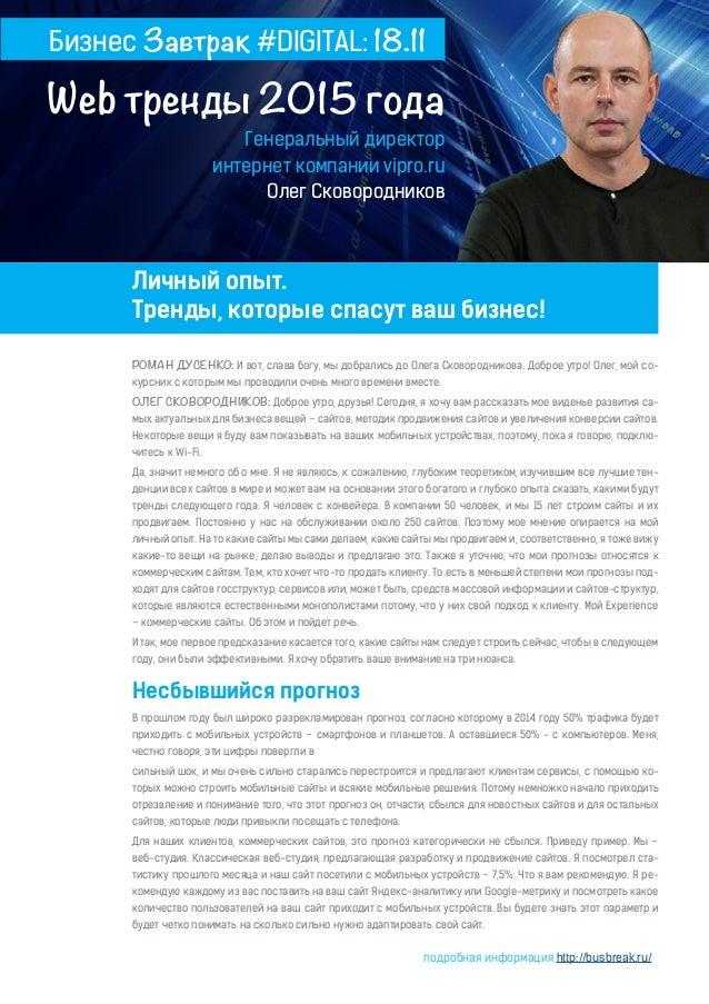 Бизнес Завтрак #DIGITAL: 18.11  Web тренды 2015 года  Генеральный директор  интернет компании vipro.ru  Олег Сковородников...