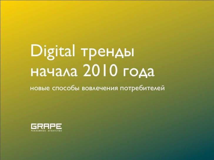 Digital тренды начала 2010 года новые способы вовлечения потребителей