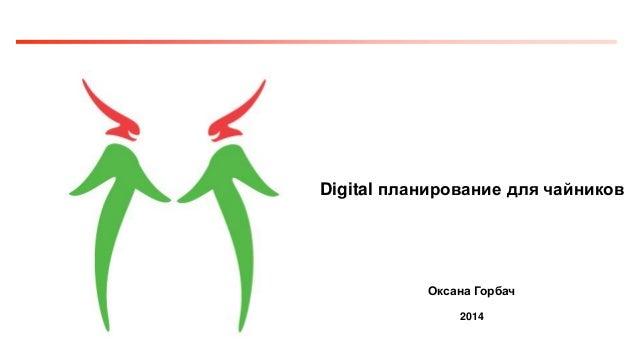 Digital планирование для чайников 2014 Оксана Горбач