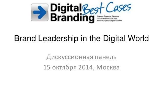 Brand Leadership in the Digital World Дискуссионная панель 15 октября 2014, Москва