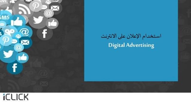 االنترنت على اإلعالناستخدام DigitalAdvertising