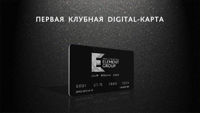 Первая i-карта лояльности. Digital card от Element group (element.ru & optimism.ru)