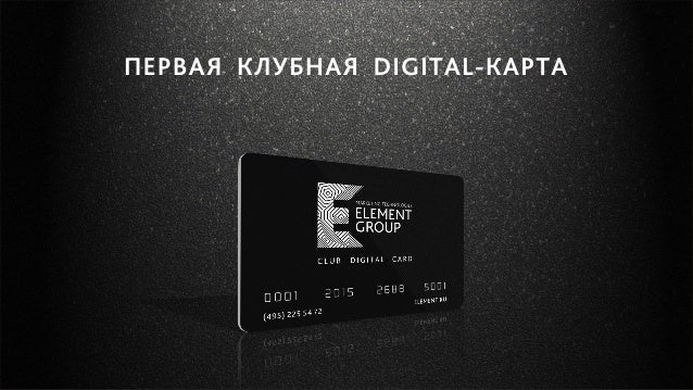 Первая i-карта лояльности. Digital card от Element group (element.ru & optimism.ru)