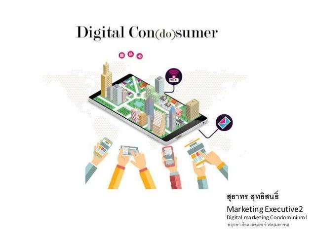 สุธาทร สุทธิสนธิ์ Marketing Executive2 Digital marketing Condominium1 พฤกษาเรียล เอสเตท จากัด(มหาชน)