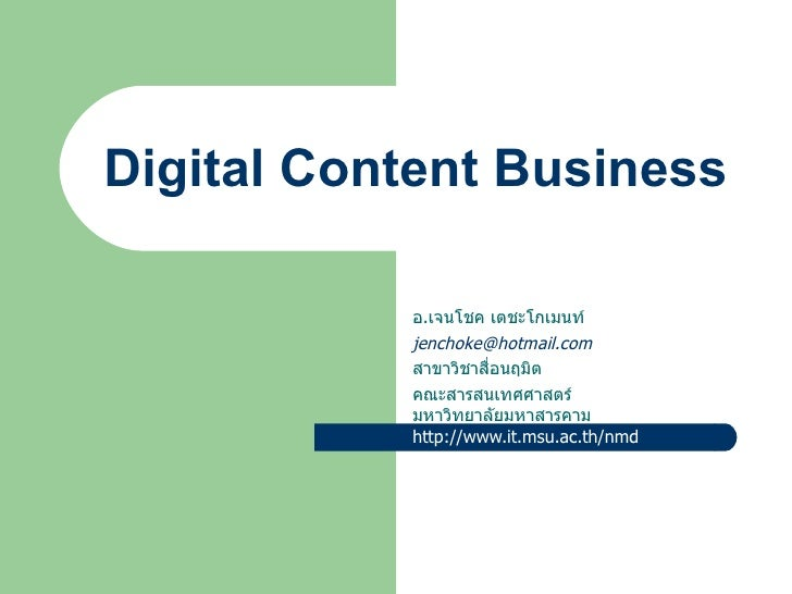 Digital Content Business             อ.เจนโชค เตชะโกเมนท์            jenchoke@hotmail.com            สาขาวิชาสื่อนฤมิต    ...