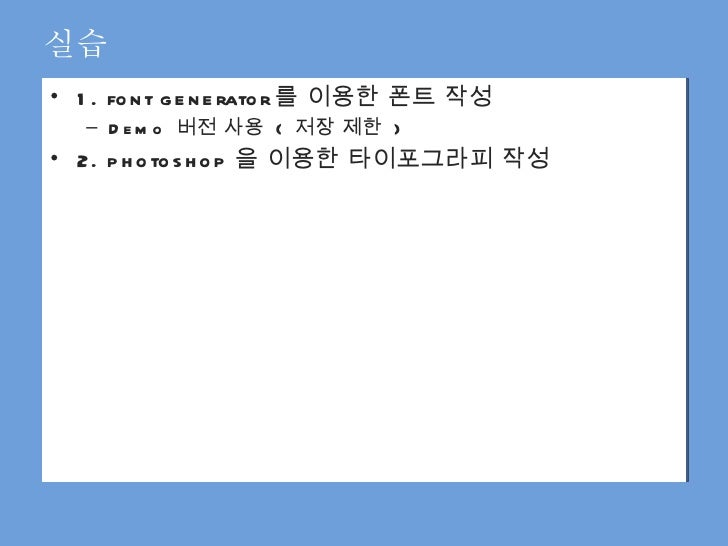 실습 <ul><li>1. font generator 를 이용한 폰트 작성  </li></ul><ul><ul><li>Demo  버전 사용  (  저장 제한  ) </li></ul></ul><ul><li>2. photosh...