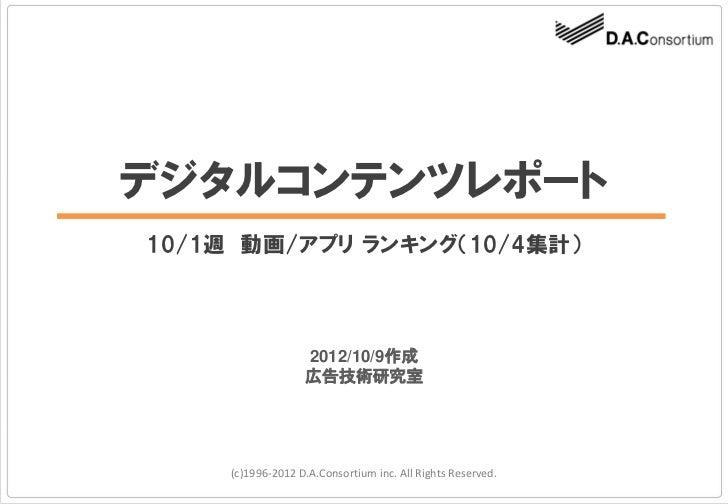 デジタルコンテンツレポート10/1週 動画/アプリ ランキング(10/4集計)                   2012/10/9作成                   広告技術研究室     (c)1996-2012 D.A.Conso...