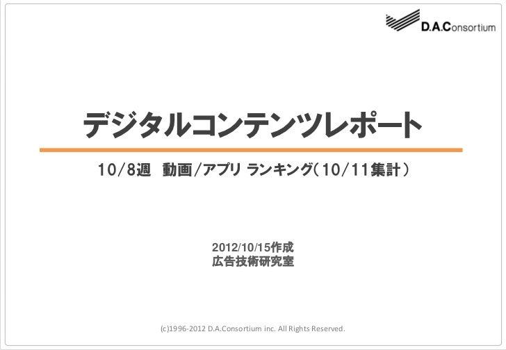 デジタルコンテンツレポート10/8週 動画/アプリ ランキング(10/11集計)                   2012/10/15作成                   広告技術研究室     (c)1996-2012 D.A.Con...