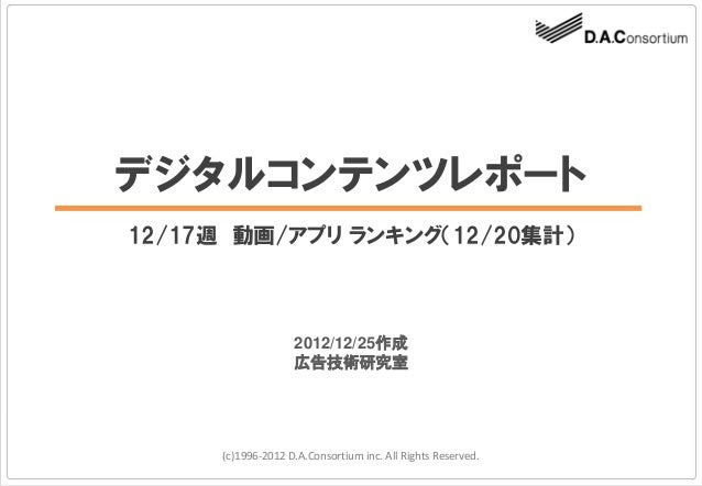 デジタルコンテンツレポート12/17週 動画/アプリ ランキング(12/20集計)                   2012/12/25作成                   広告技術研究室     (c)1996-2012 D.A.Co...