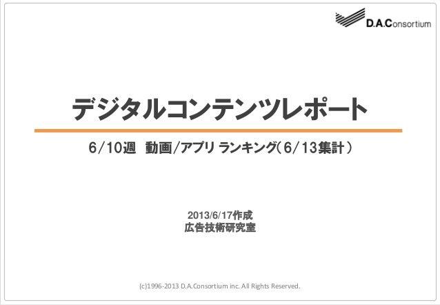 デジタルコンテンツレポート6/10週 動画/アプリ ランキング(6/13集計)(c)1996-2013 D.A.Consortium inc. All Rights Reserved.2013/6/17作成広告技術研究室
