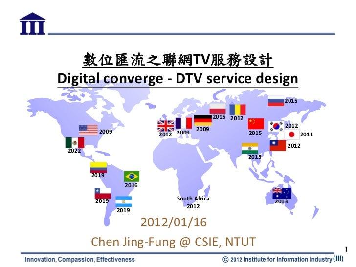 數位匯流之聯網TV服務設計Digital converge - DTV service design                                                                   2015 ...