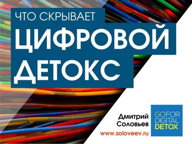 Дмитрий Соловьев  www.soloveev.ru