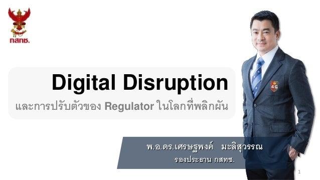 Digital Disruption 1 พ.อ.ดร.เศรษฐพงค์ มะลิสุวรรณ รองประธาน กสทช. และการปรับตัวของ Regulator ในโลกที่พลิกผัน
