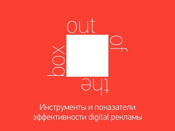 Инструменты и показателиэффективности digital рекламы