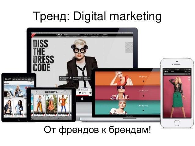 Тренд: Digital marketing От френдов к брендам!