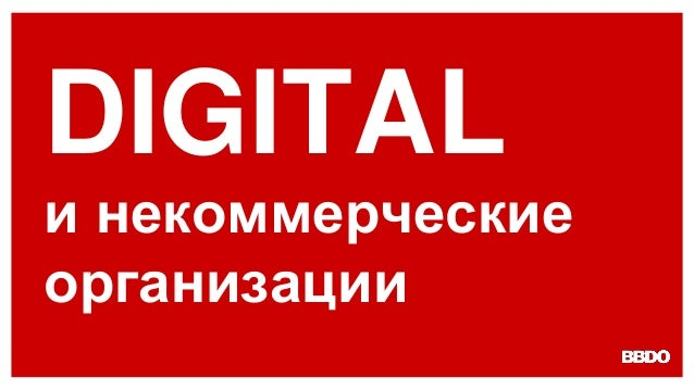 DIGITAL и некоммерческие организации