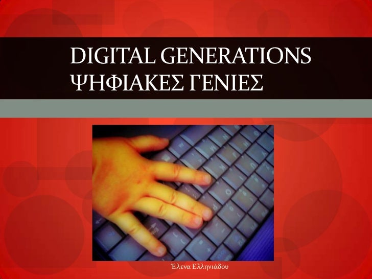 Digital generations ΨηφιακεςγενΙεσ<br />Έλενα Ελληνιάδου<br />